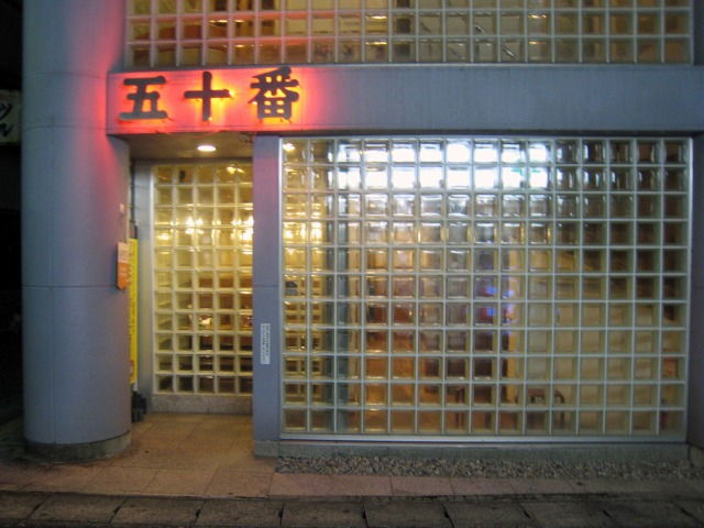 中津川駅近く 五十番