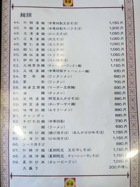 中華料理 味の幸華 麺類メニュー