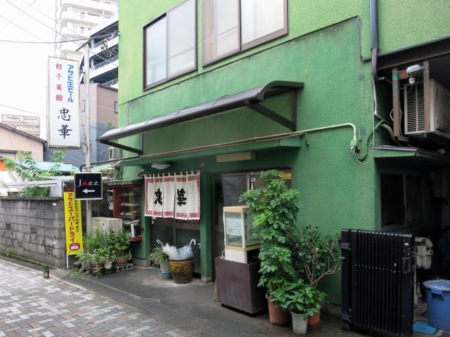 三島市 餃子菜館 忠華