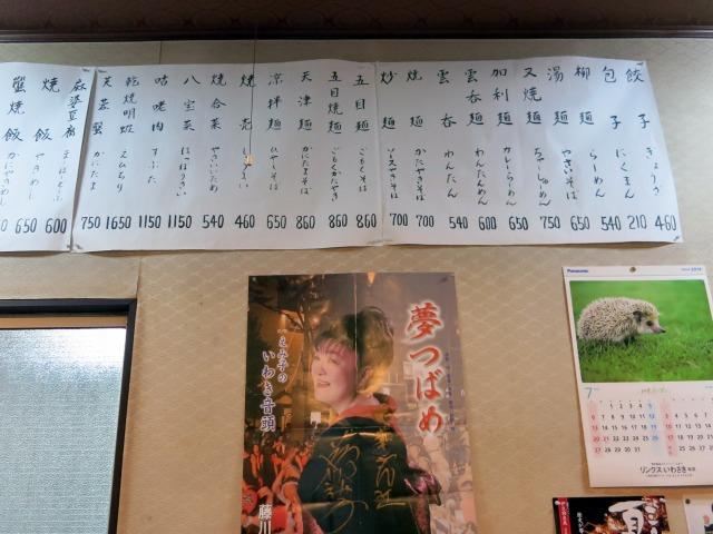 餃子菜館・忠華 メニュー