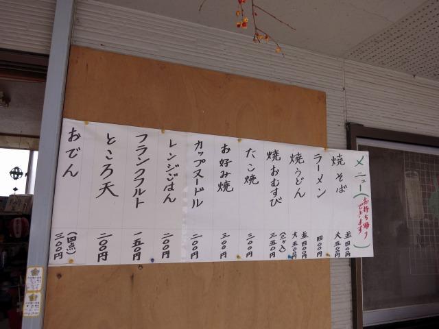浜岡砂丘 太田売店 メニュー