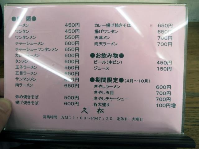 久松 麺類メニュー