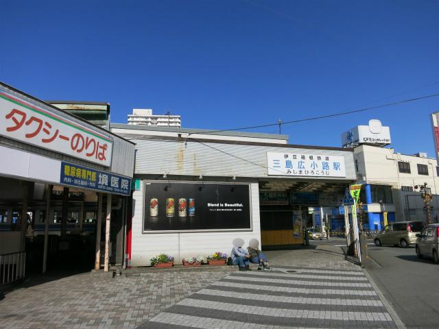 伊豆箱根鉄道 三島広小路駅