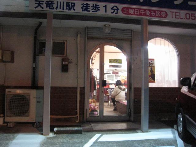 浜松市 天竜川駅入口 かどや
