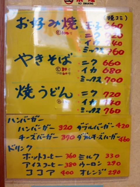 キタムラ 食事メニュー