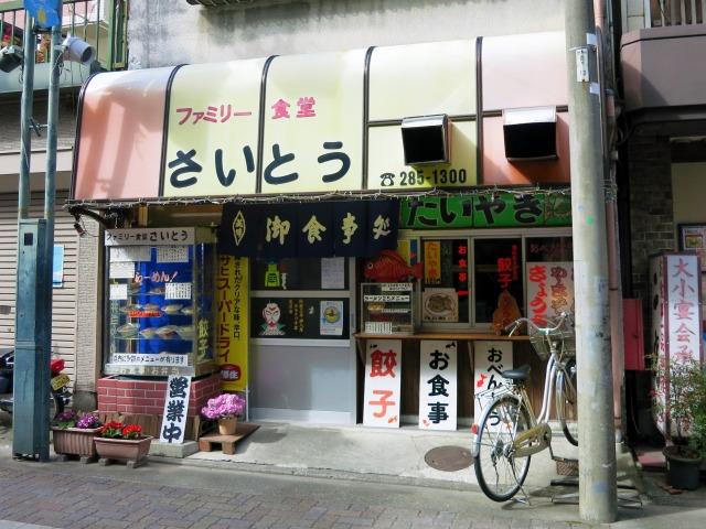 静岡市 駅南銀座商店街 ファミリー食堂さいとう