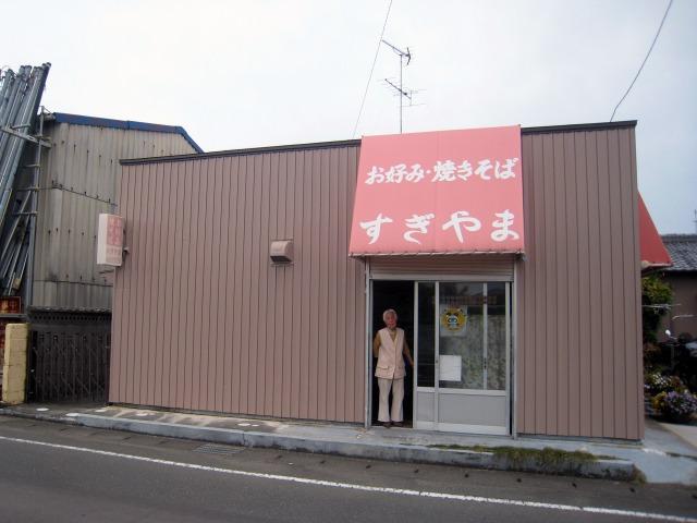 遠州横須賀 お好み・焼きそば すぎやま