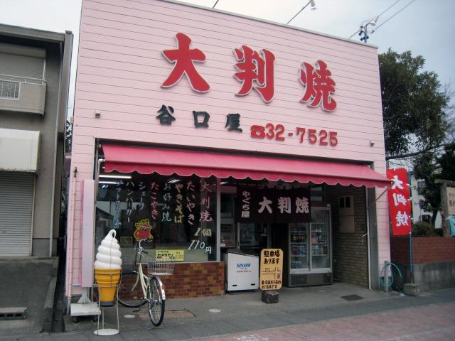 磐田市見附 大判焼 谷口屋