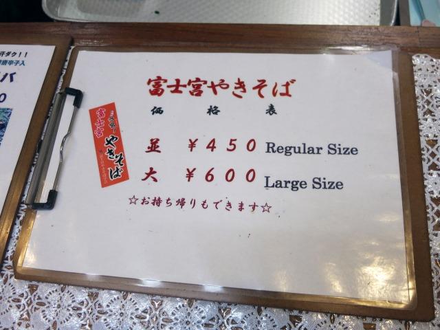 富士宮やきそば学会 メニュー