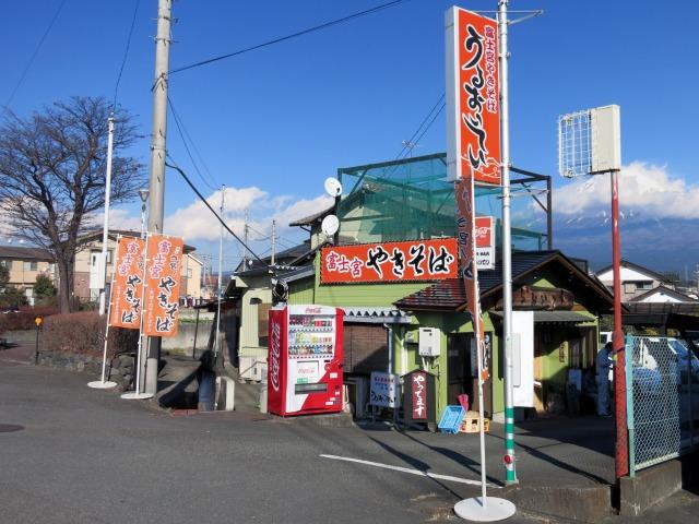 富士宮 うるおいてい 本店