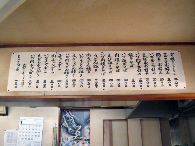 山口屋菓子店 メニュー