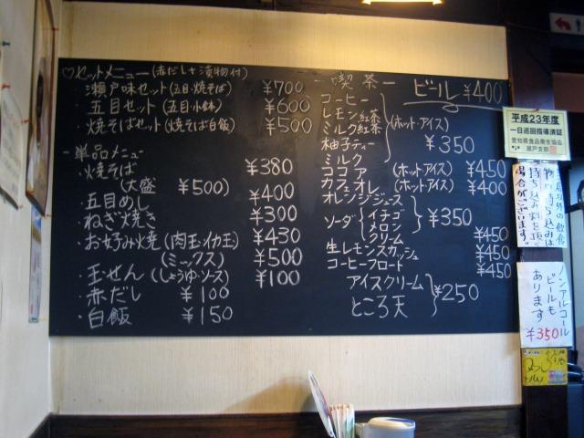 銀座茶屋 メニュー