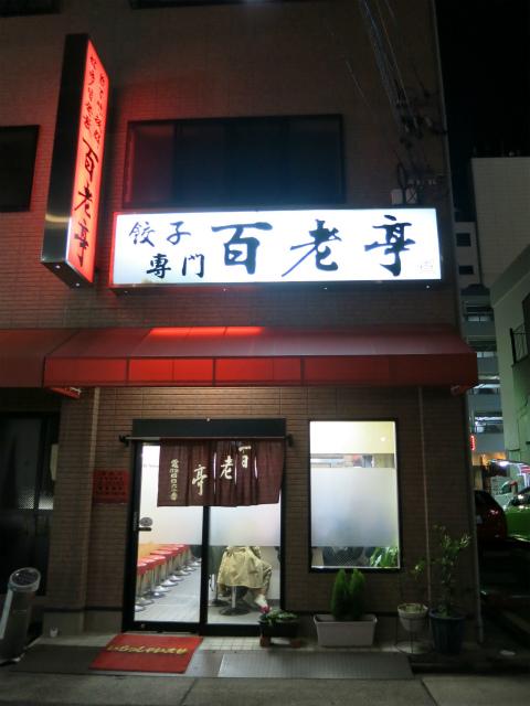 餃子専門 百老亭 今池店