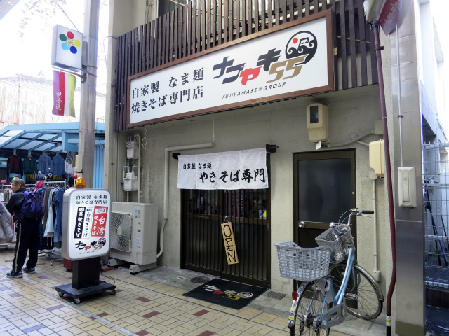 自家製なま麺 焼きそば専門店 ナゴヤキ55