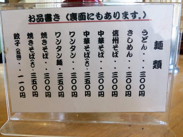 西村麺業 メニュー