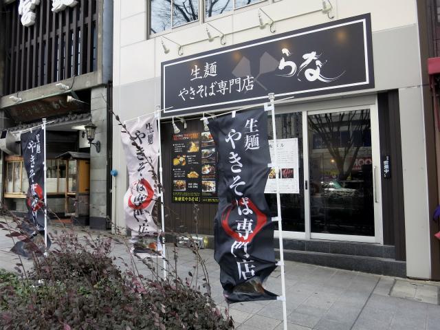 名古屋市 名駅南 生麺焼きそば専門店 らな
