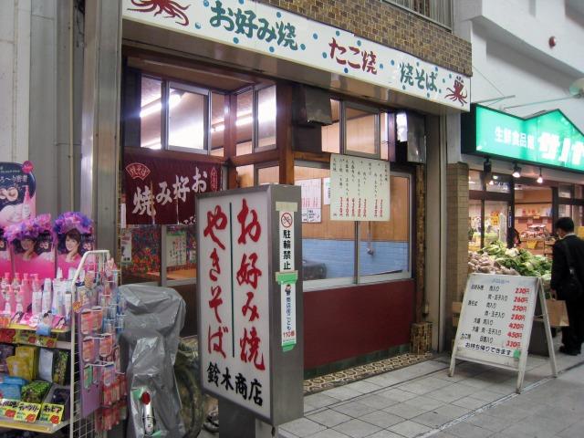 大須 鈴木商店
