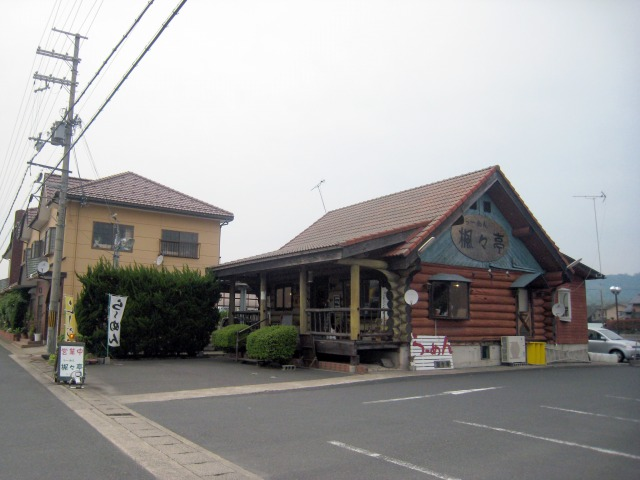 京丹後市 大宮町 楓々亭