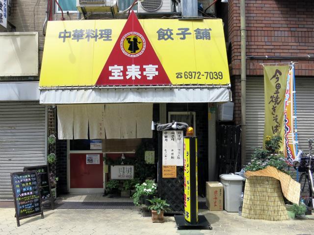 今里新橋通商店街 中華料理 宝来亭