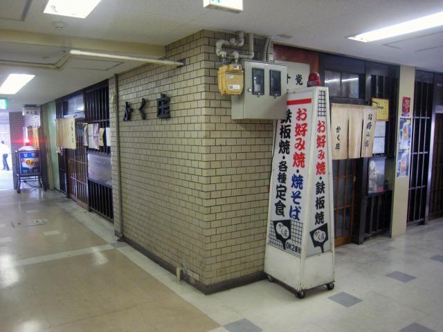 大阪市 福島駅高架下 かく庄