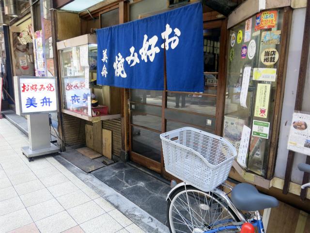 梅田 阪急東通り お好み焼 美舟