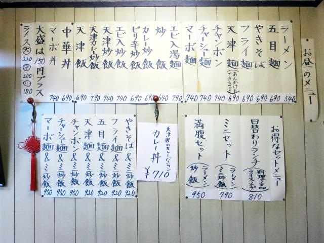 中華料理 龍門 メニュー