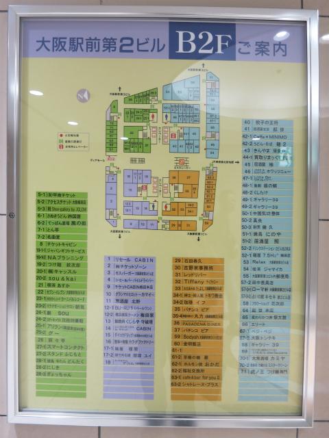 地下街MAP