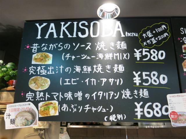 YakisoBaL wy 焼き麺メニュー