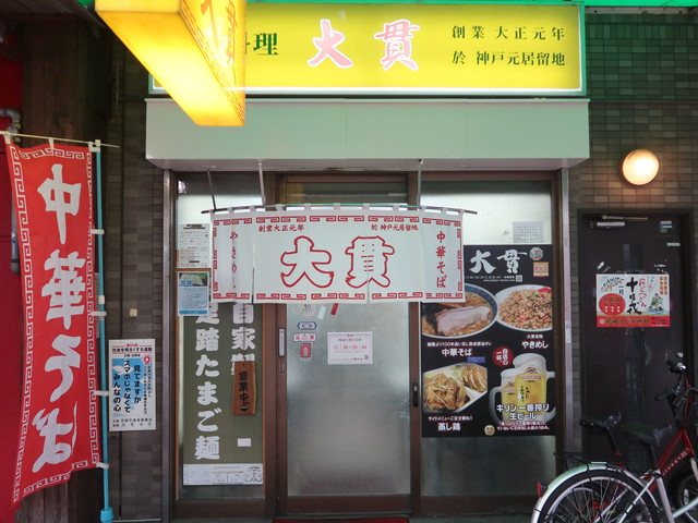 現存する最古の中華そば店