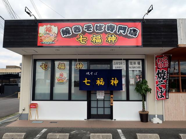 奈良県橿原市 焼きそば専門店 七福神