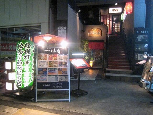 奈良市 やまと庵 本店