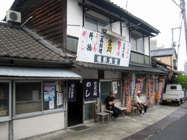 津山 橋野食堂