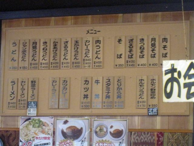 平田食事センター 上り店 メニュー