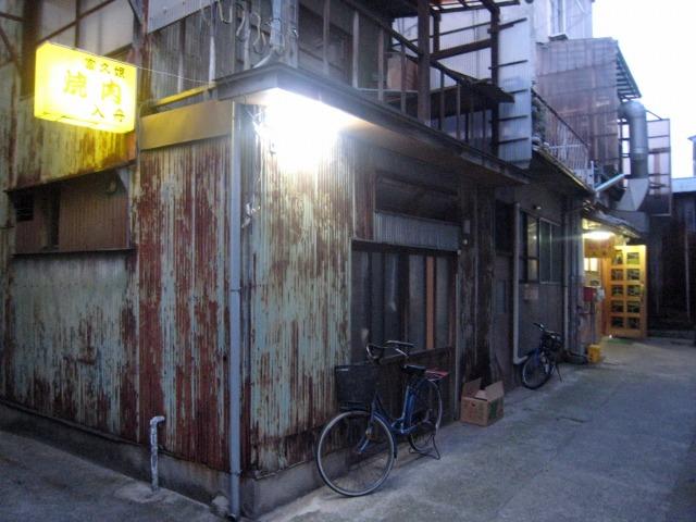 因島 入舟ホルモン店