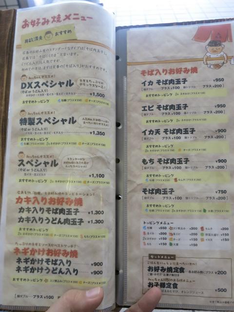 みっちゃん総本店 メニュー