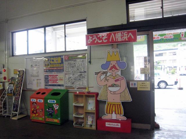 八幡浜駅にはゆるキャラも