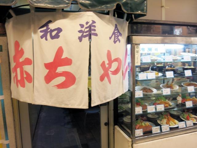 小倉 鳥町食堂街 赤ちゃん食堂