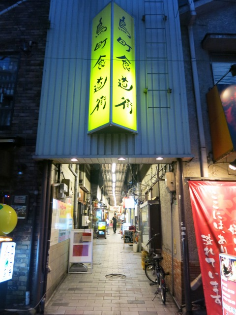 小倉 鳥町食道街