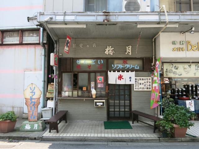 門司港 甘党の店 梅月