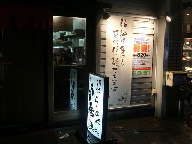 昭和15年から平べったい麺