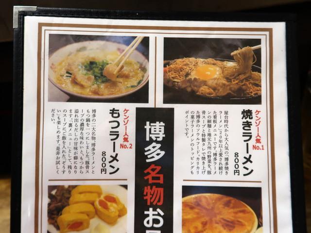 Kenzo Cafe メニューの一部