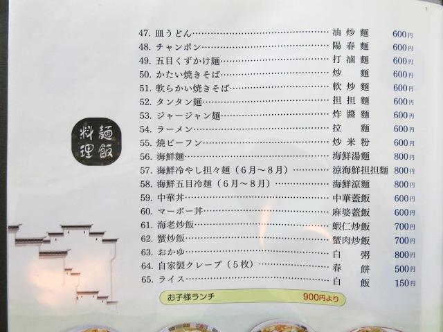 門司倶楽部 麺類メニューの一部