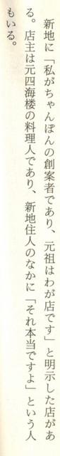 にっぽんラーメン物語p220