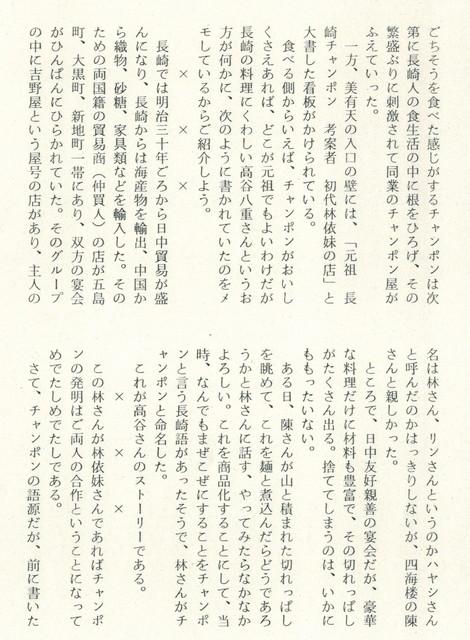 1980_長崎の味百店