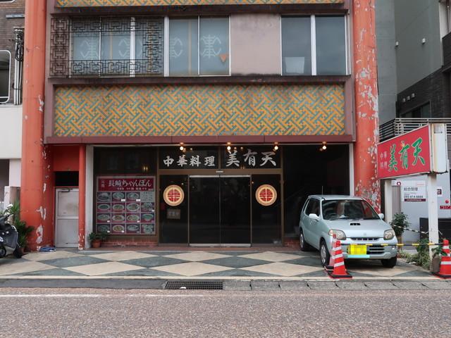 長崎市 中華料理 美有天(びゆうてん)