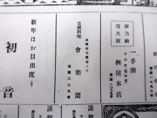 大正15年1月1日 長崎新聞