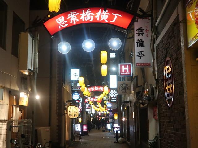 長崎を代表する繁華街、思案橋横丁