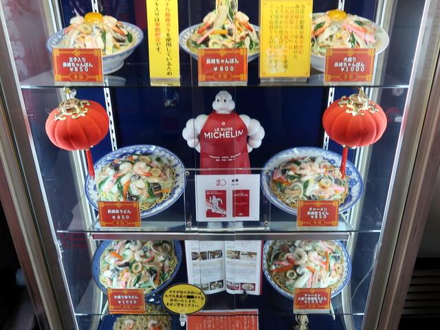 香蘭 店頭の食品サンプルケース