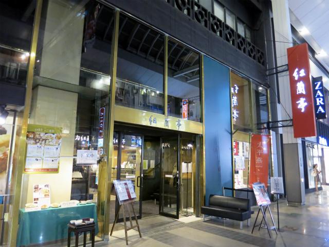 熊本市 中華料理 紅蘭亭