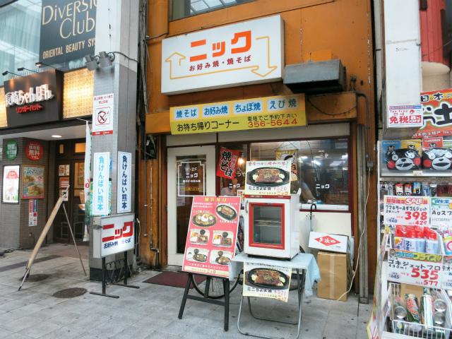 熊本市 新市街 お好み焼・焼きそば ニック